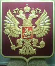 Продам Герб России и Нарды под заказ