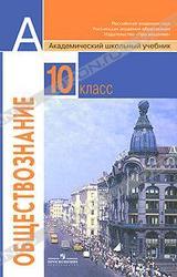 продам учебник Обществознание 10 класс