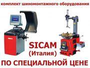 Распродажа шиномонтажного оборудования SICAM (Италия).