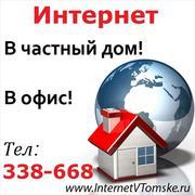 Интернет в частный дом и офис