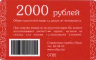 Продам подарочный сертификат на покупку парфюмерии,  в магазин «e llips