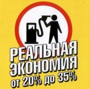 бизнес на экономии топлива(15%-30%)