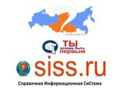 Адресно-телефонный справочник для фирм Томска