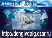 Финансовая помощь деньги в долг