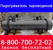 Мы  производим   следующую  продукцию: ПП2-6-2-2 подогреватель  парово