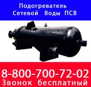 Продажа  и  производство    подогревателей  Сетевой   воды  ПСВ