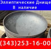 Наличие на складе Днищ эллиптических ГОСТ 6533-78