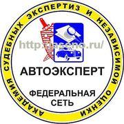 Академия Судебных Экспертиз и Независимой Оценки   http://aseno.ru/