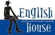 English House Центр иностранных языков