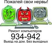 Ремонт компьютеров и ноутбуков в Томске