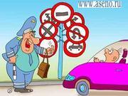 Защита прав автомобилистов- НАША РАБОТА!!!