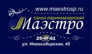 Маэстро салон-парикмахерская