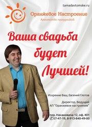 _______Свадьба в Томске_______