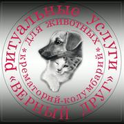 Ритуальные услуги для животных.Кремация в Томске.302122 круглосуточно.