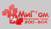 Компьютерная помощь Мигом в Томске