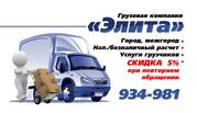 Грузоперевозки  934-981