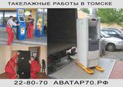 Услуги такелажников в Томске
