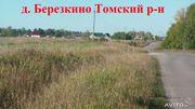 Земельный участок 15 сот с коммуникациями в Томском районе,  Березкино