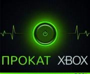 Прокат приставок XBOX в Томске