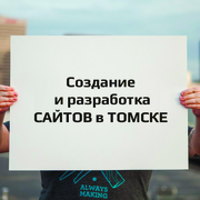 Создание и разработка сайтов в Томске