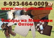 Купить товары оптом  из верблюжьей шерсти из Монголии в Томске