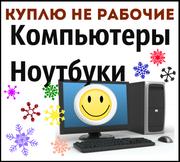 Куплю компьютеры и ноутбуки