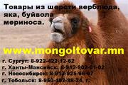 Купить изделия из верблюжьей шерсти,  яка,  буйвола,  мериноса  в розницу