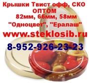 Крышка винтовая для консервирования твист офф купить оптом цена Томск