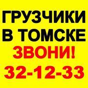 Услуги грузчиков дёшево,  220 руб./час