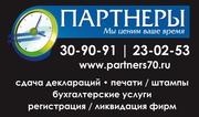 Регистрация ИП в г. Томск