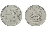 Продам монету со знаком (рубля) 2014 года