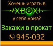 Прокат приставок в Томске!