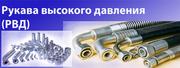 Ремонт и изготовление рукава высокого давления (РВД)