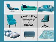 Химчистка мягкой мебели и ковров у вас дома!