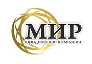 Юридическая компания МИР