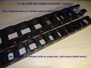 Гибкий кабель-канал для ЧПУ и эвакуаторов,  и авто вышек ,  кабельная це