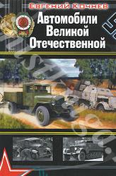 Продам книгу КОЧНЕВ Е.Д. АВТОМОБИЛИ ВЕЛИКОЙ ОТЕЧЕСТВЕННОЙ